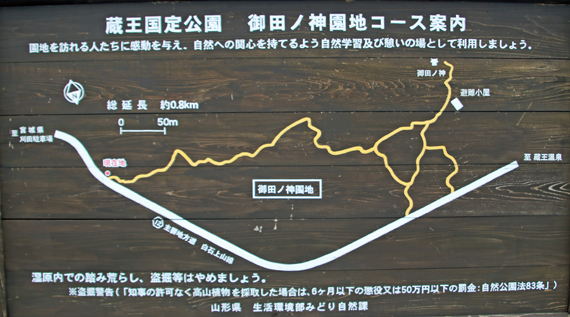 1 御田ノ神園地.jpg