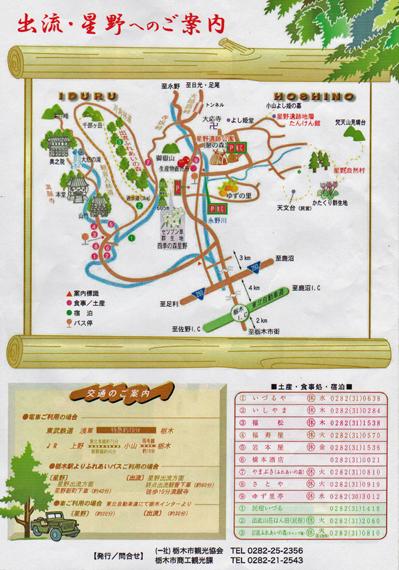 1 栃木市星野 案内図.jpg