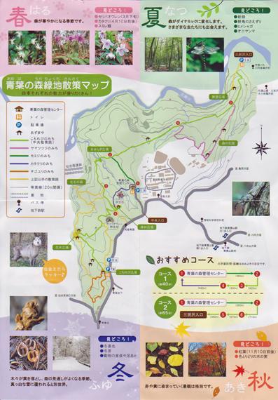 1 青葉の森緑地案内図.jpg
