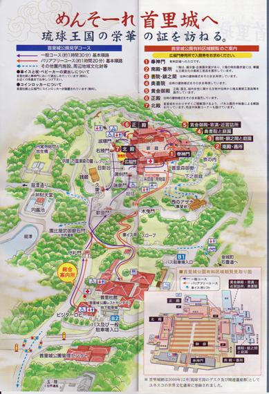 1 首里城案内図.jpg