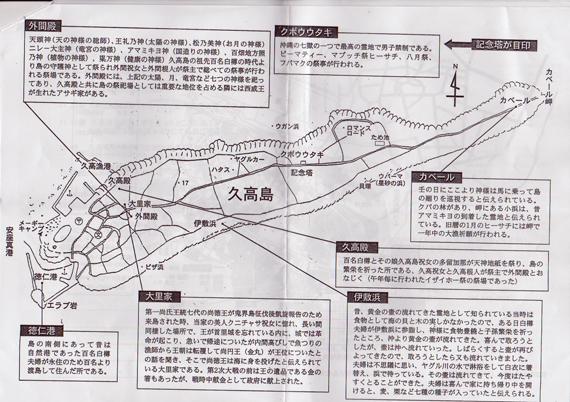 14 久高島地図.jpg