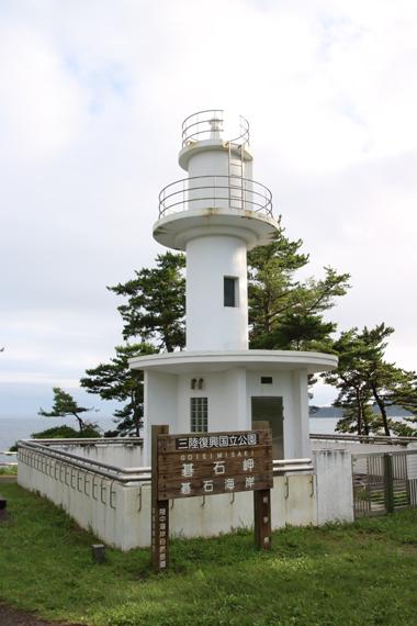20 碁石崎灯台.jpg