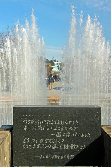 2 平和公園.jpg