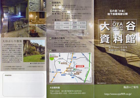 23 大谷資料館.jpg