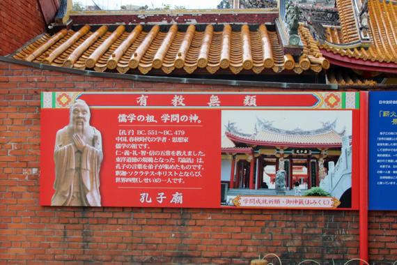 6 孔子廟.jpg