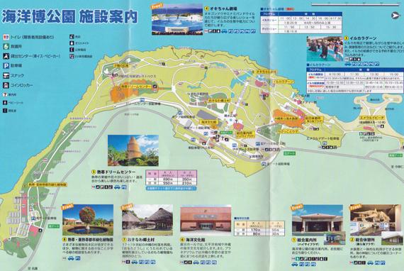 8.5 海洋博公園.jpg