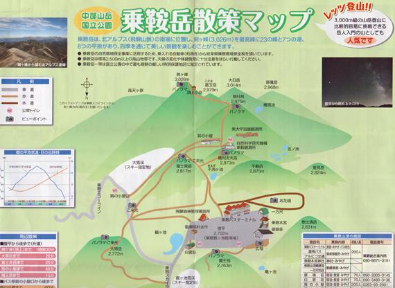 3乗鞍岳散策図.jpg