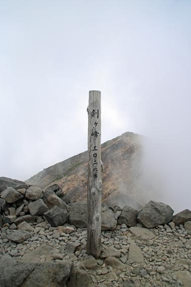 32山頂 剣ヶ峰 3026m.jpg