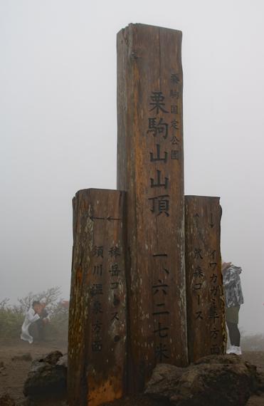 6山頂.jpg