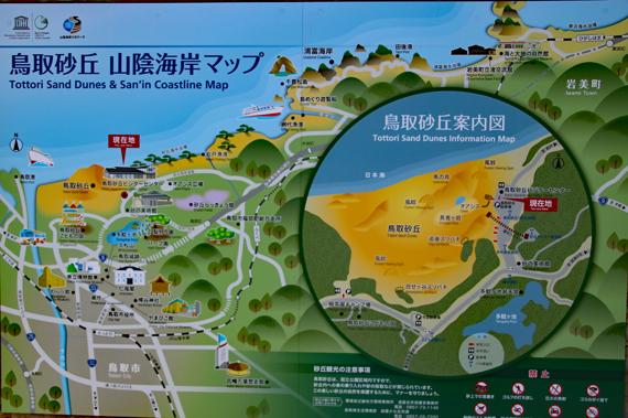 11 鳥取砂丘.jpg