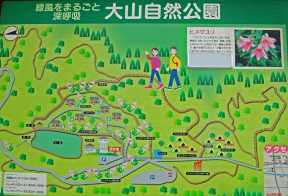 1 大山自然公園案内看板.jpg