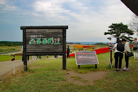 2 ふるるの丘.jpg