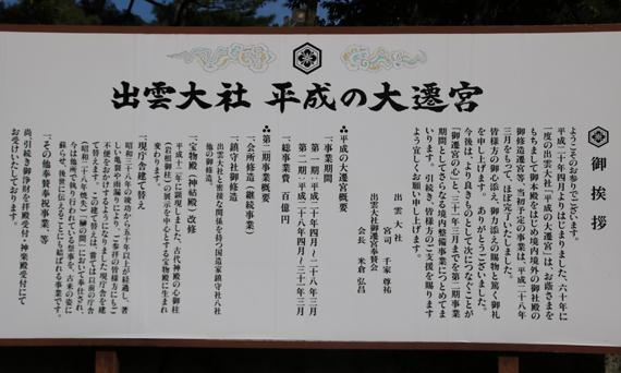 5 出雲大社.jpg
